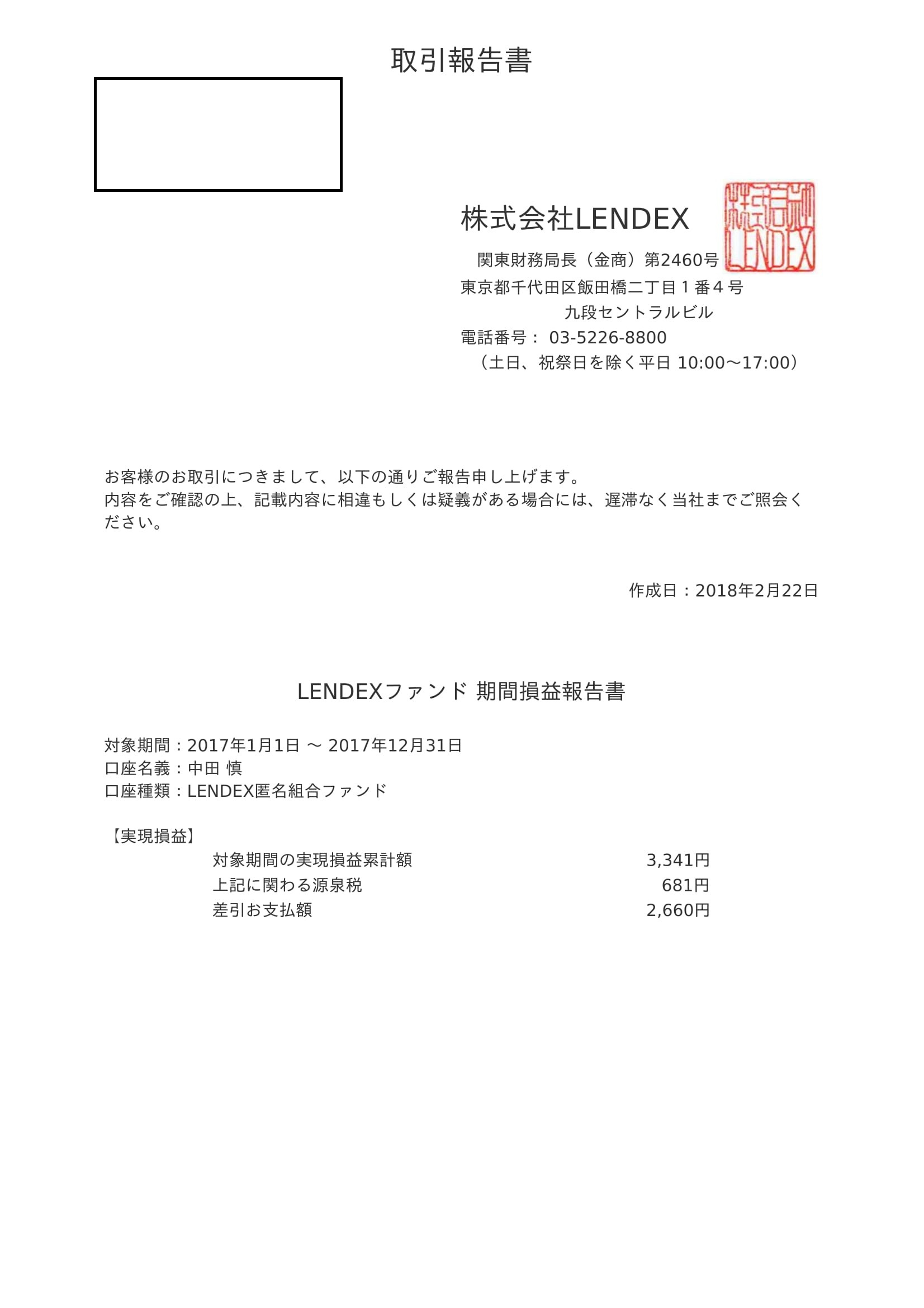 LENDEX取引報告書-1