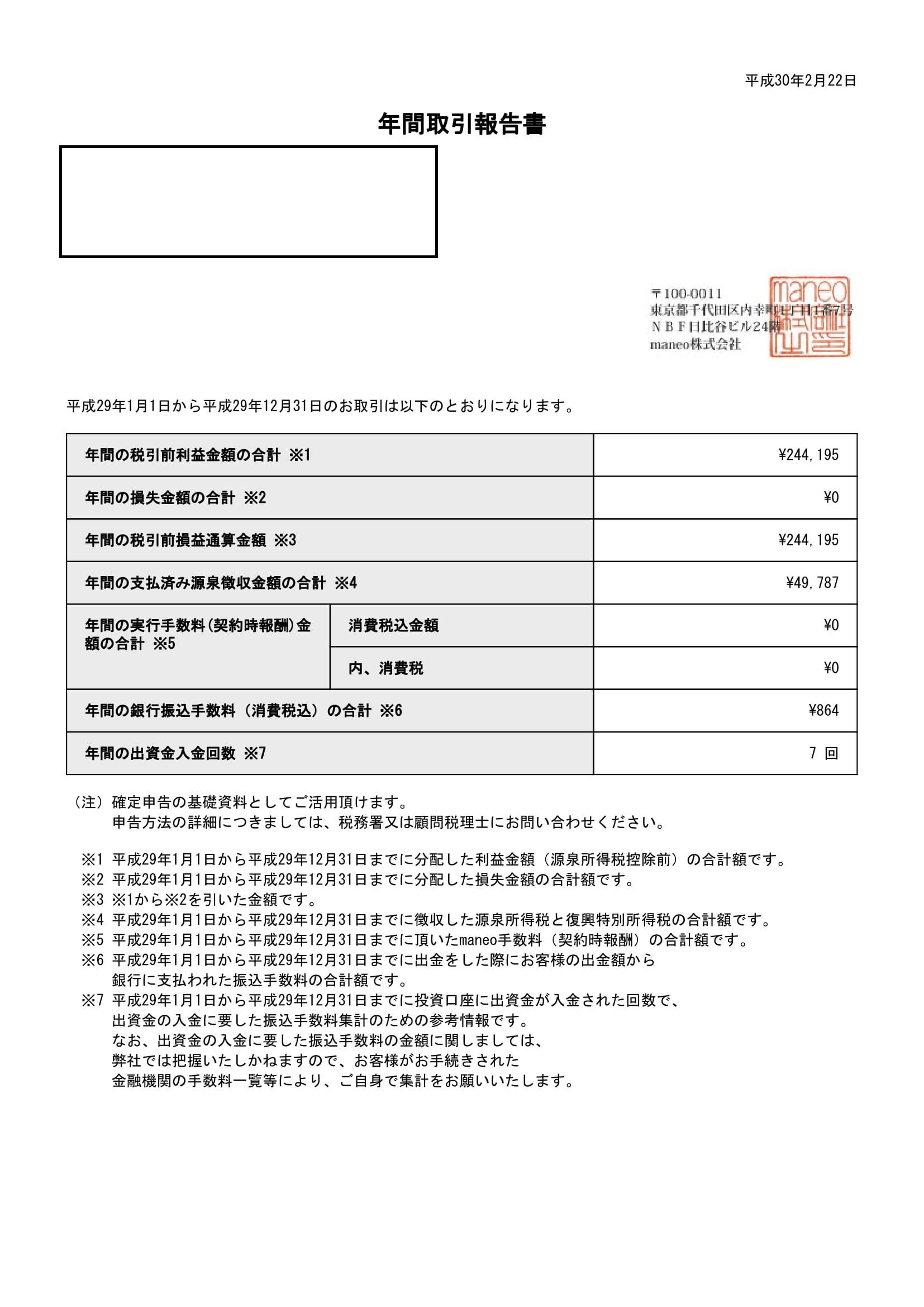 MANEO確定申告データ_23336_20180222-1