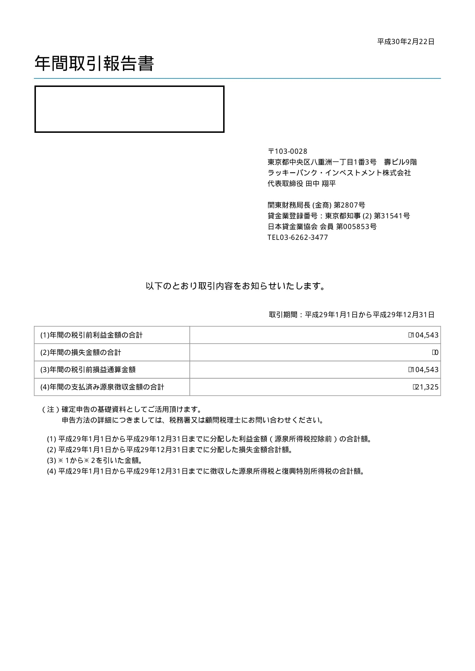 ラッキーバンク174_2017年間取引報告書-1