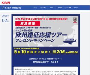 懸賞 夢を力に2018 サッカー日本代表欧州遠征応援ツアープレゼントキャンペーン KIRIN FANZONE