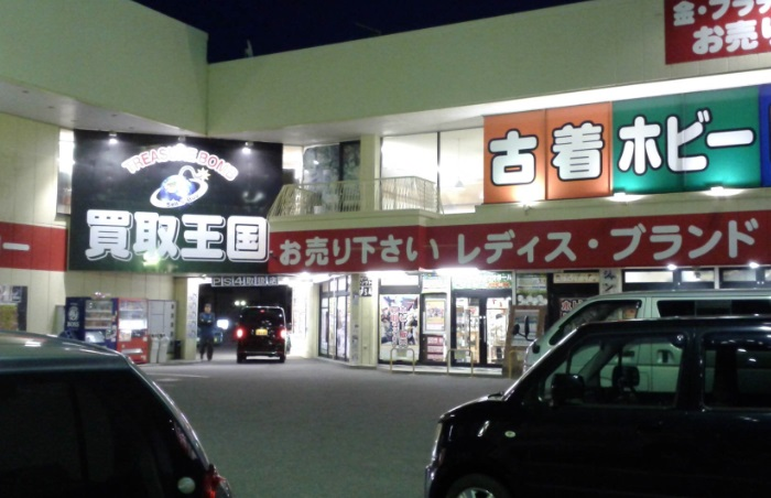 2018年1月20日 豊田・岡崎11