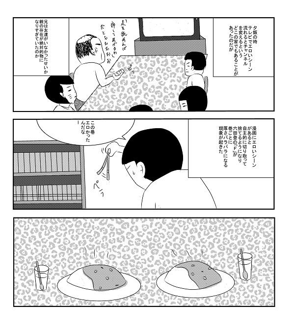 兄貴(修正)