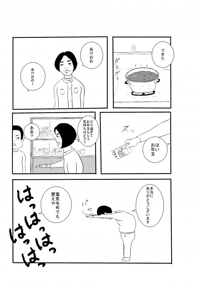 帰省(70%)0012