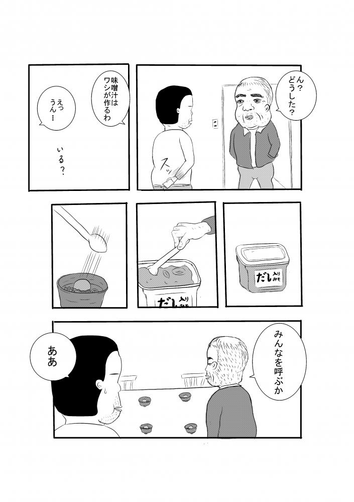帰省(70%)0013