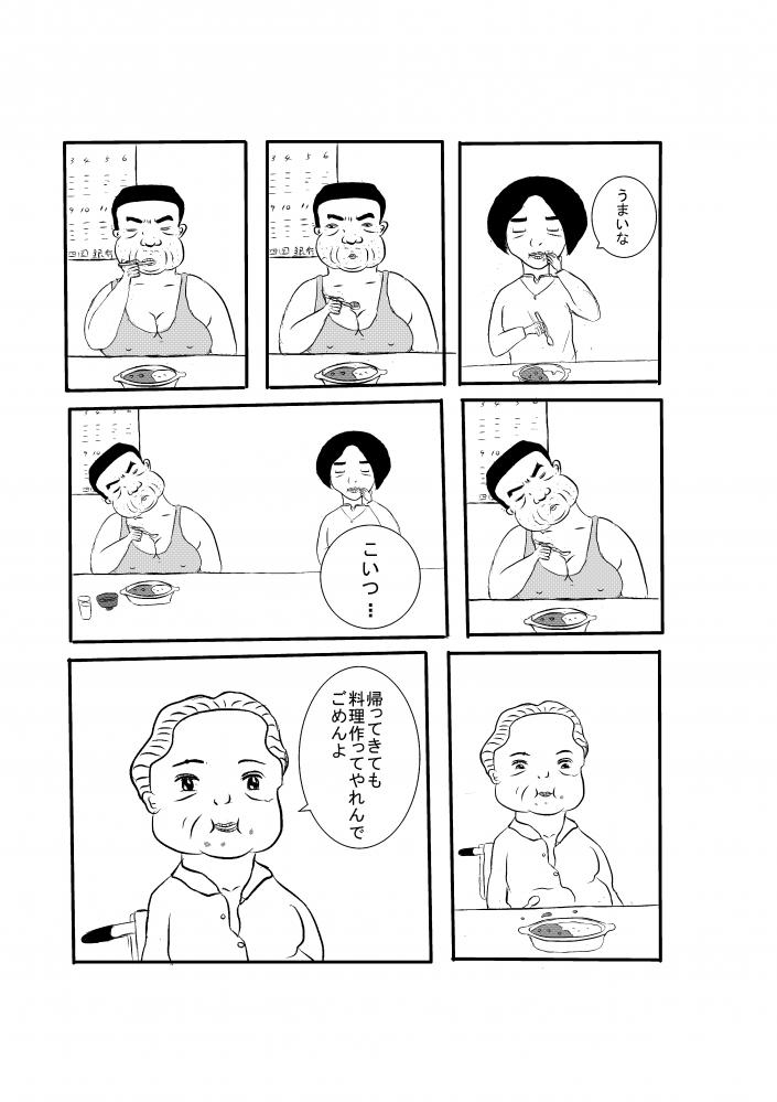 帰省(70%)0015