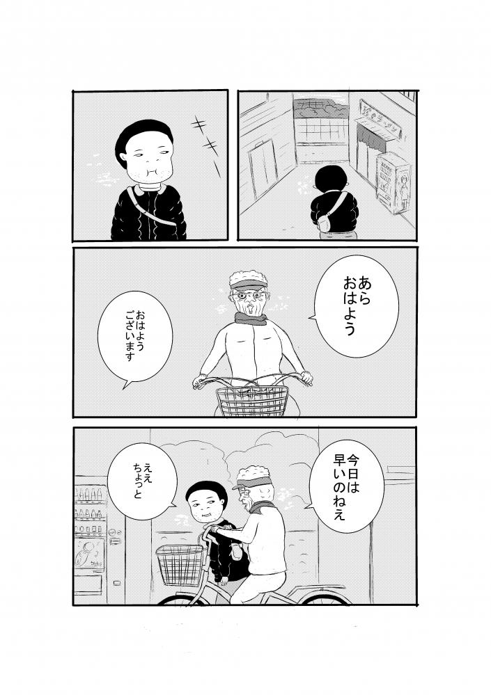 緑のおばあさん0011