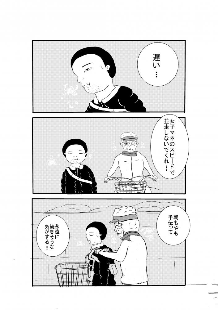 緑のおばあさん0013