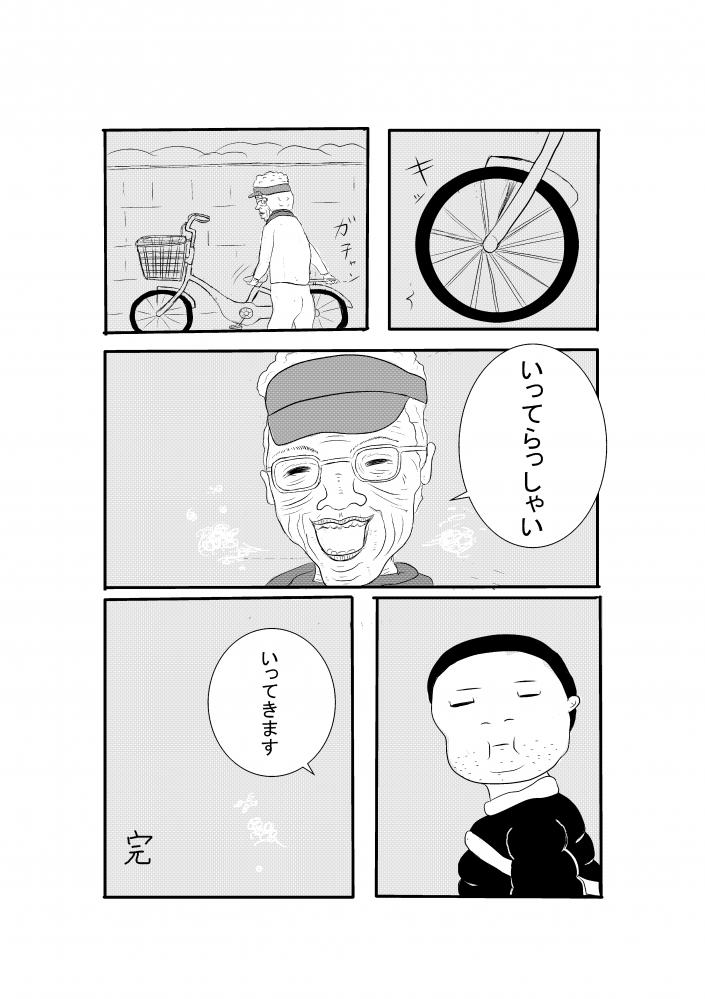 緑のおばあさん0014