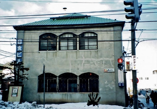 日本食品製造合資会社 旧事務所 1999年