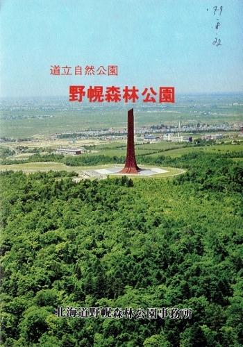 野幌森林公園 リーフレット 1979年