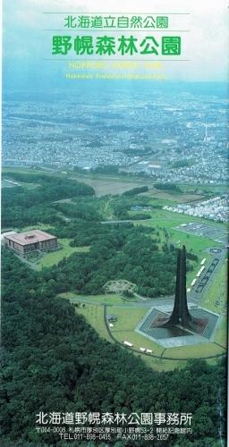 野幌森林公園 リーフレット  1992年?