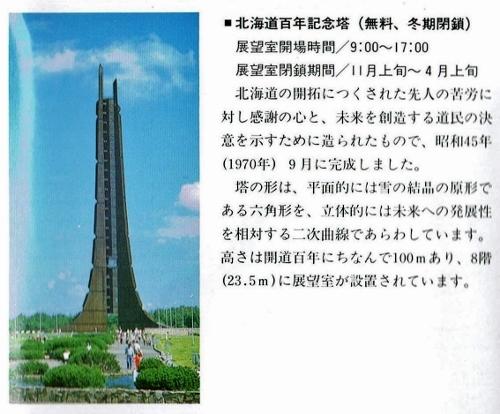 野幌森林公園 リーフレット  1992年? 百年記念塔