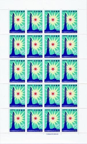 北海道百年記念切手 1968年