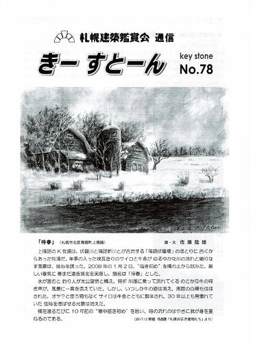きー すとーん№78 表紙