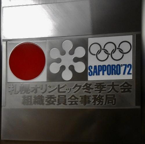 札幌オリンピック冬季大会組織委員会事務局 プレート