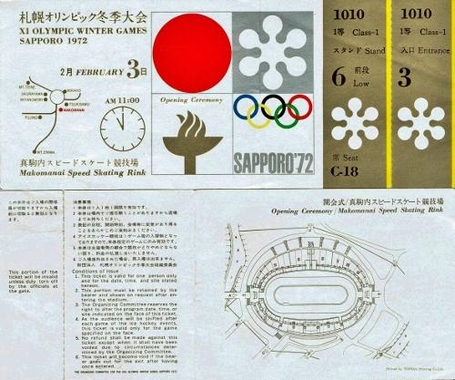 札幌オリンピック開会式入場券