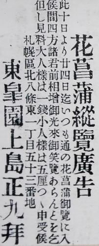 北海道毎日 明治24年7月 東皐園広告