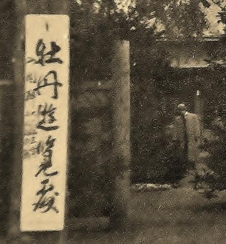 東皐園 古写真 上島正ご子孫所蔵 門柱拡大