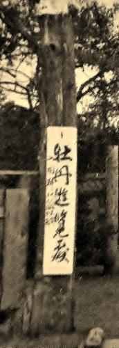 東皐園 古写真 上島正ご子孫所蔵 門柱拡大②