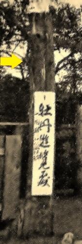 東皐園 左門柱 再掲
