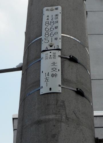 北11東1 電柱 北交幹