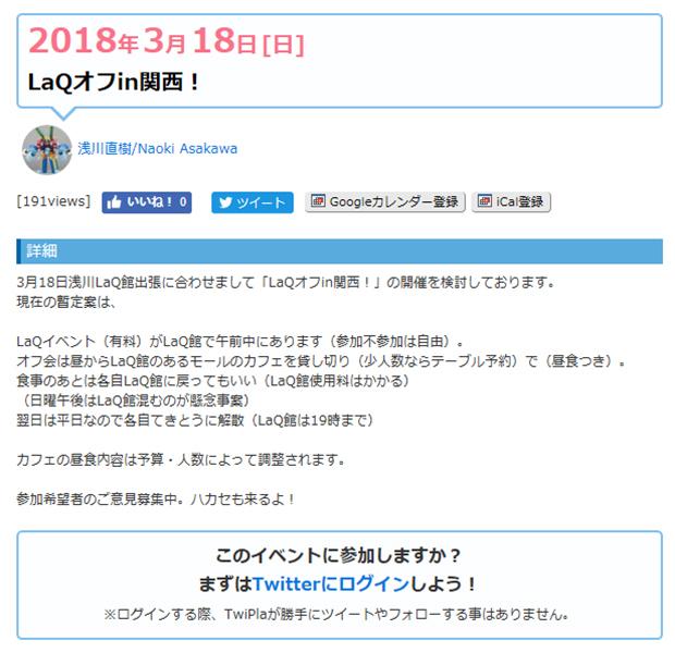 20180217LaQ_mtg21.jpg
