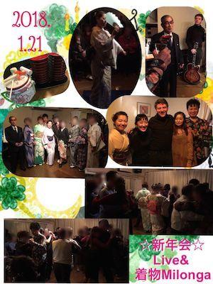 2018_1_21_新年会☆Live&着物Milonga