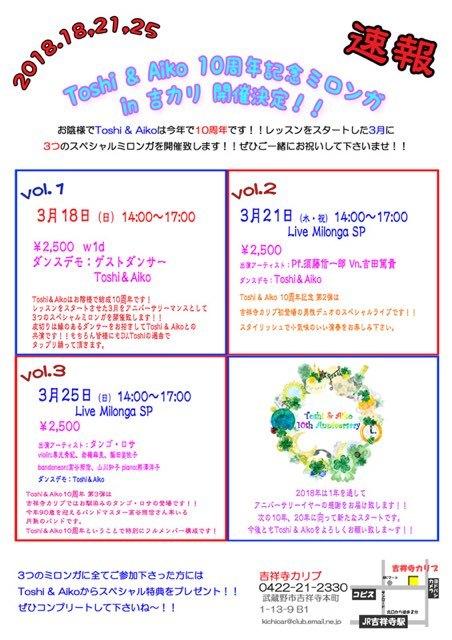 Toshi & Aiko 10th Anniversary Milonga info