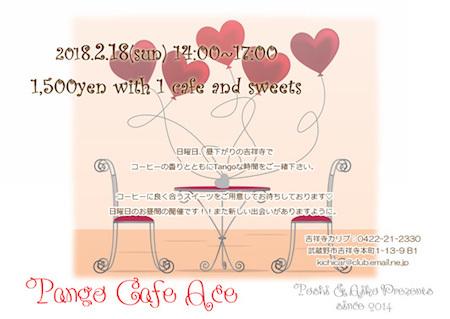 2018_2_18_Tango_cafe_Ace_info.jpg