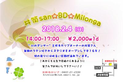 2018_2_4_Izutsu_san_BD_info