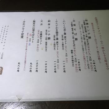 志楽そば1/23 9