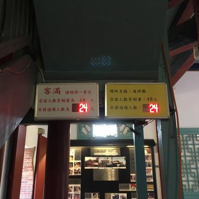 2018台湾2/18 13
