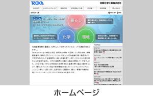 田岡化学工業の経営理念