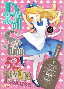 dollshow52_flyer_omote.jpg