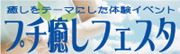 b_puchiiyashifesta[1]