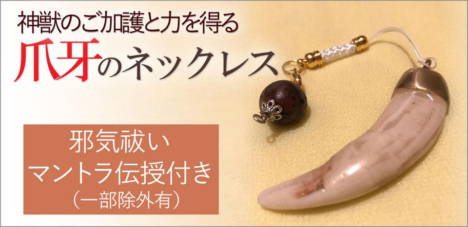 爪牙のネックレス