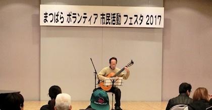 ギター演奏