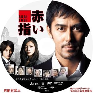 akaiyubi_shinzanmono_DVD.jpg