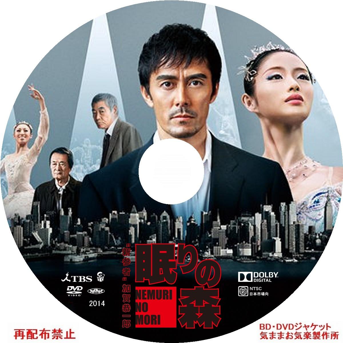 nemurinomori_shinzanmono_DVD.jpg