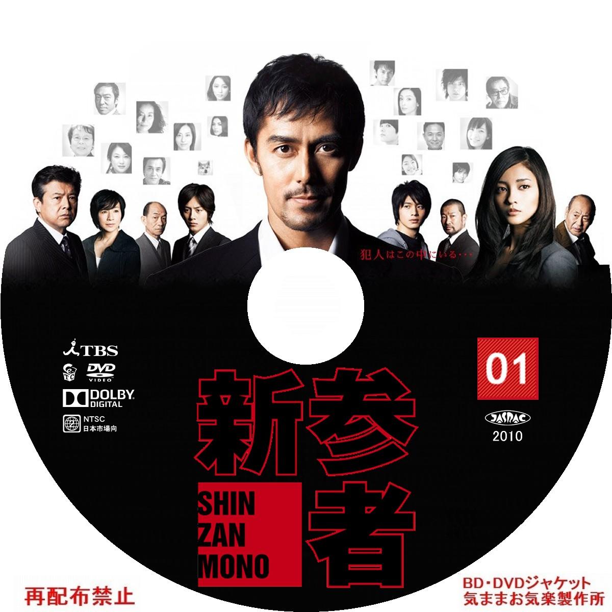 shinzanmono_DVD01.jpg