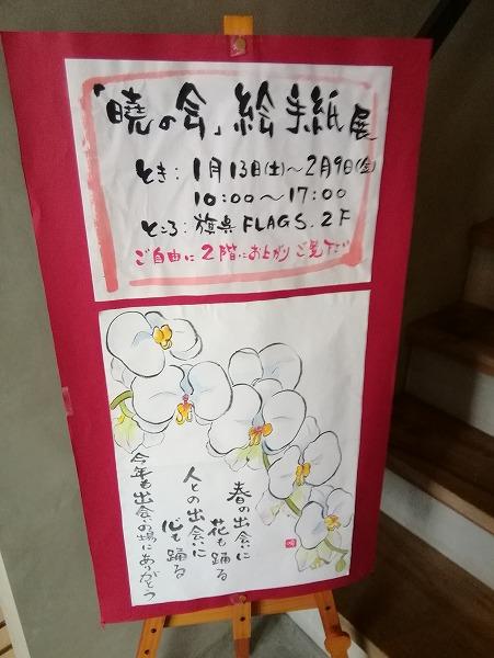 絵手紙展5