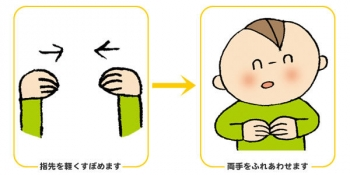 B2013_baby_sign04.jpg