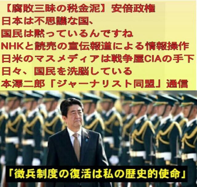 腐敗三昧の税金泥】安倍政権!日...