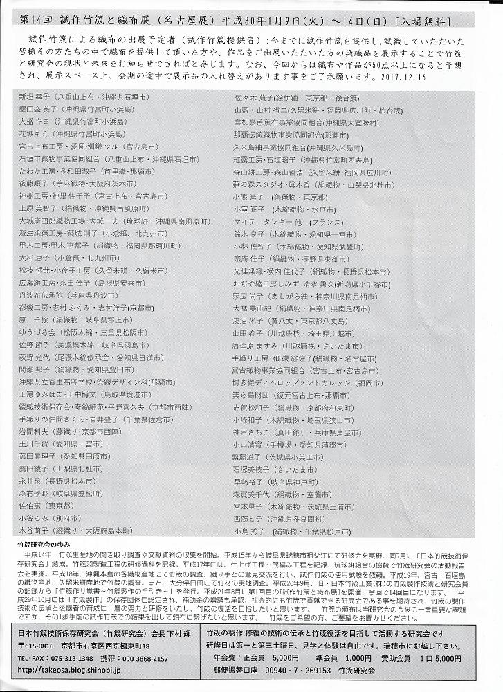 スキャン_20180112 (3)