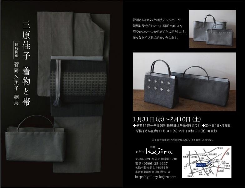 mihara_suga_omote600.jpg