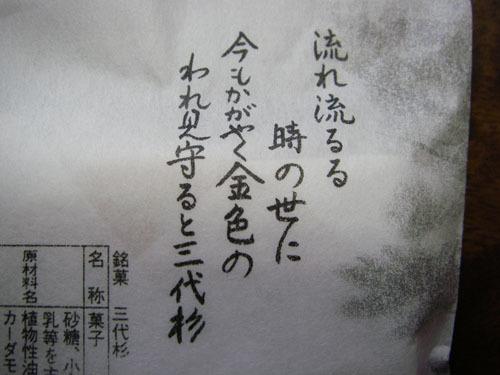 20180106三代杉_10