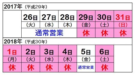 年末年始休業のお知らせ(平成29年・平成30年)