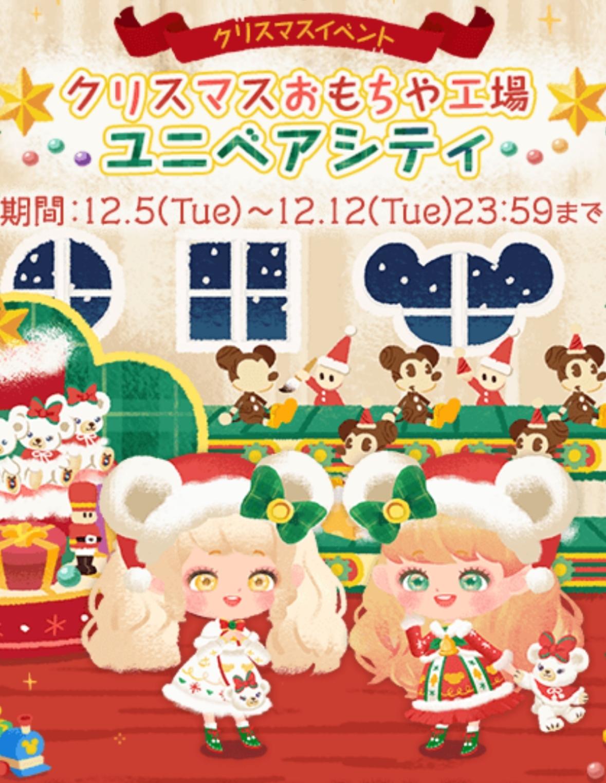 クリスマスおもちゃ工場 ユニベアシティ アイキャッチ