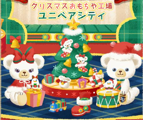 クリスマスおもちゃ工場 ユニベアシティガチャ アイキャッチ
