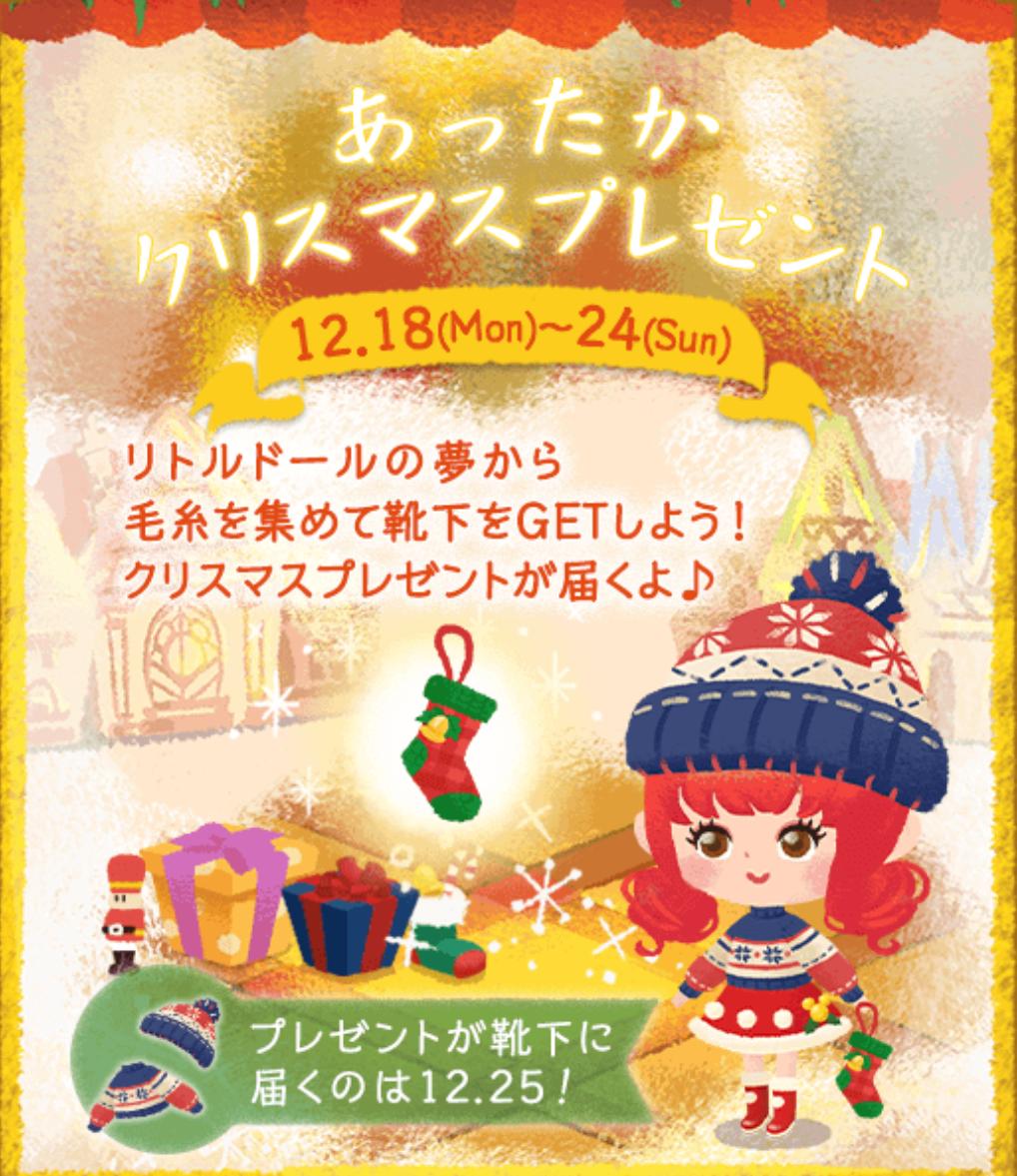 ☆あったかクリスマスプレゼント!リトド最新イベントの遊び方を確認☆